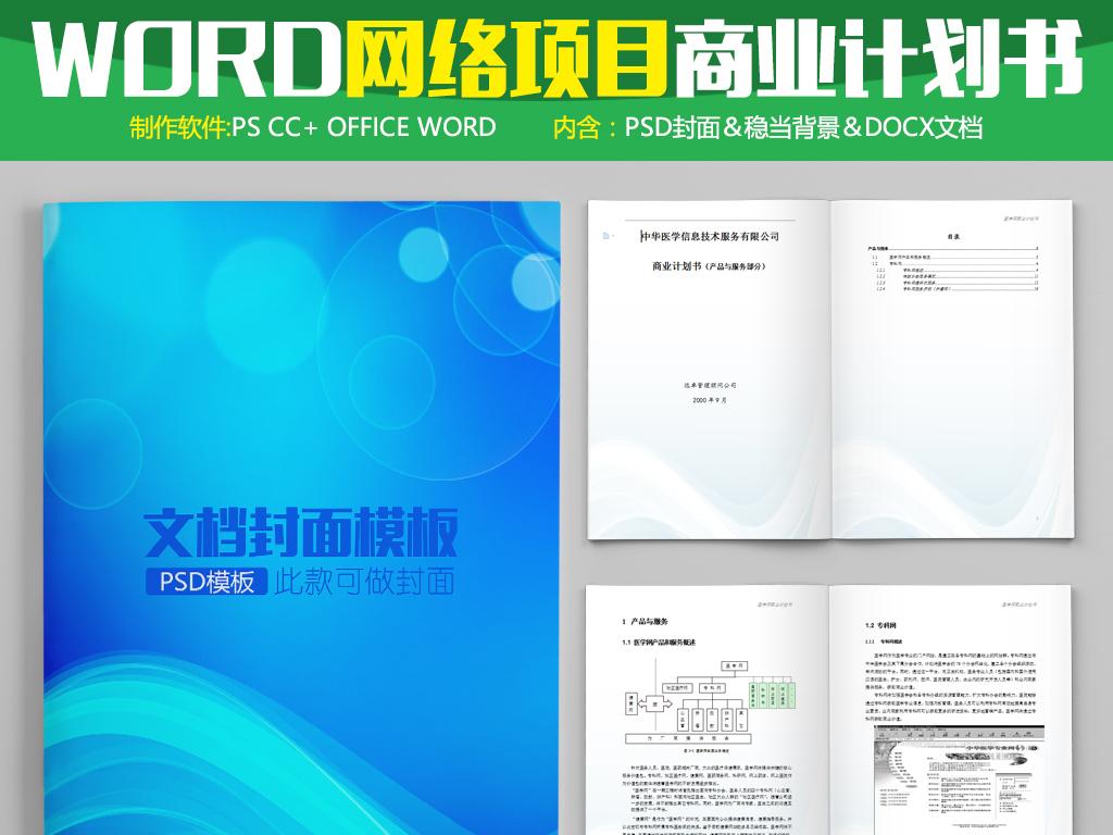 网商业计划书(产品与服务部分)