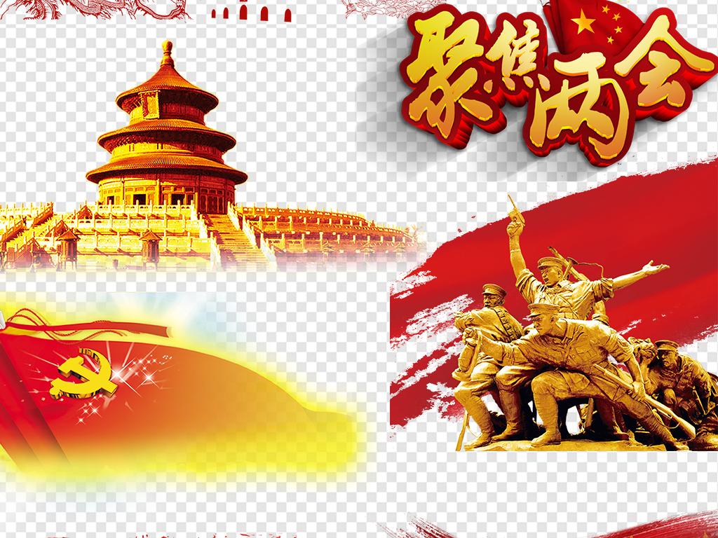 png)中国地图国柱和平鸽两会标志国庆节建党节建军节