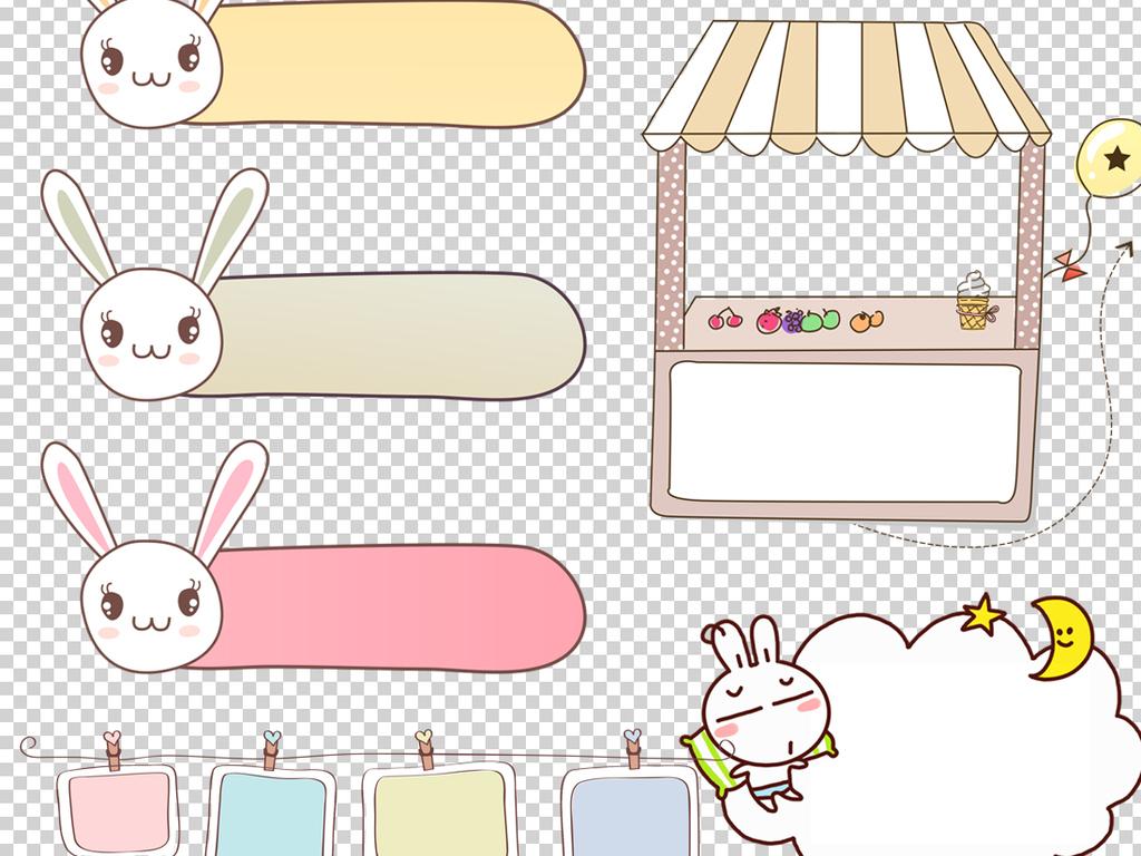 免抠元素 花纹边框 卡通手绘边框 > 可爱卡通边框png透明背景素材  素