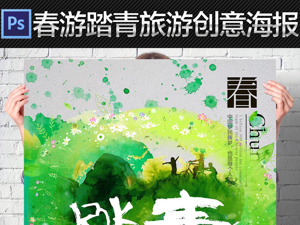 全套2款手绘水彩春游踏青春季旅游创意海报