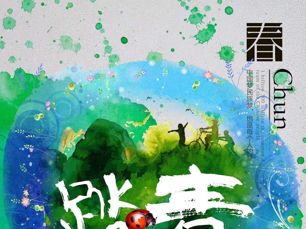 全套2款水彩手绘春游踏青春季旅游创意海报