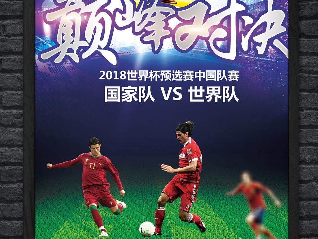 创意世界杯足球比赛宣传海报|校园足球比赛海报展板