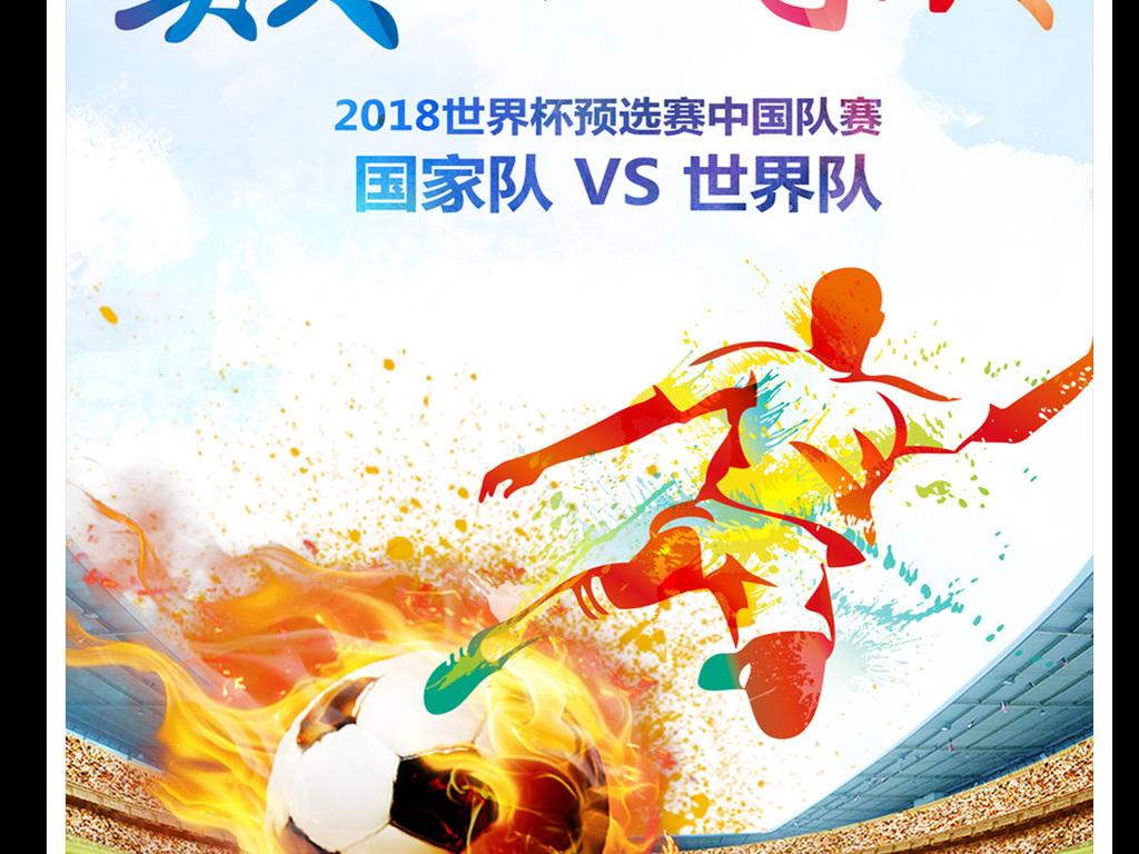 世界杯足球比赛宣传海报|校园足球比赛海报