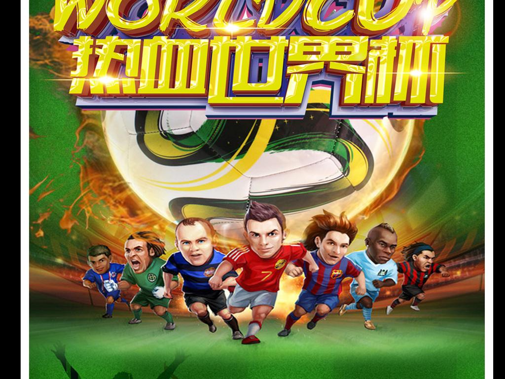 热血世界杯足球比赛宣传海报|校园足球比赛海报展板