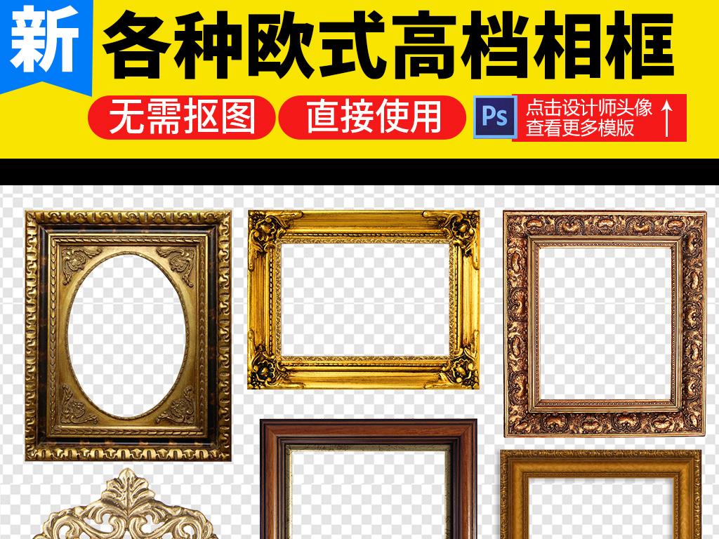 金色高贵欧式古典实木边框相框背景素材