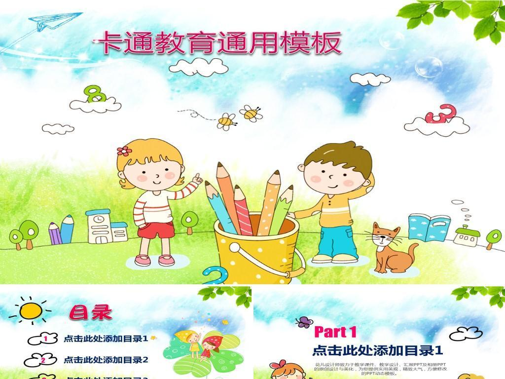 小清新卡通儿童幼儿教育培训动态ppt模板