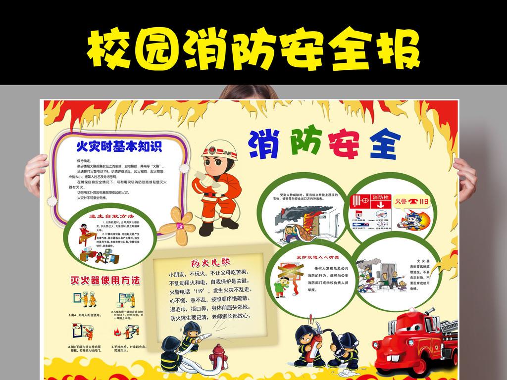 校园消防安全教育小报