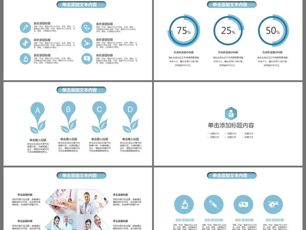简洁医疗护理医药医院护士简历ppt模板图片