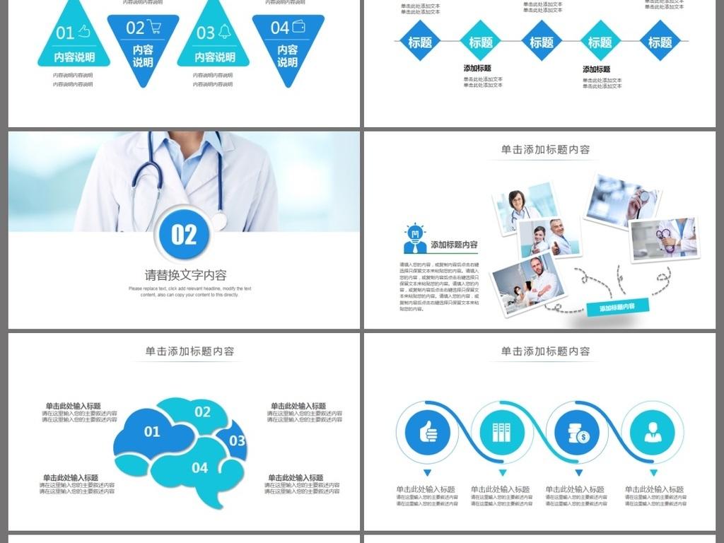 蓝色医疗护理医药医院护士简历ppt模板图片