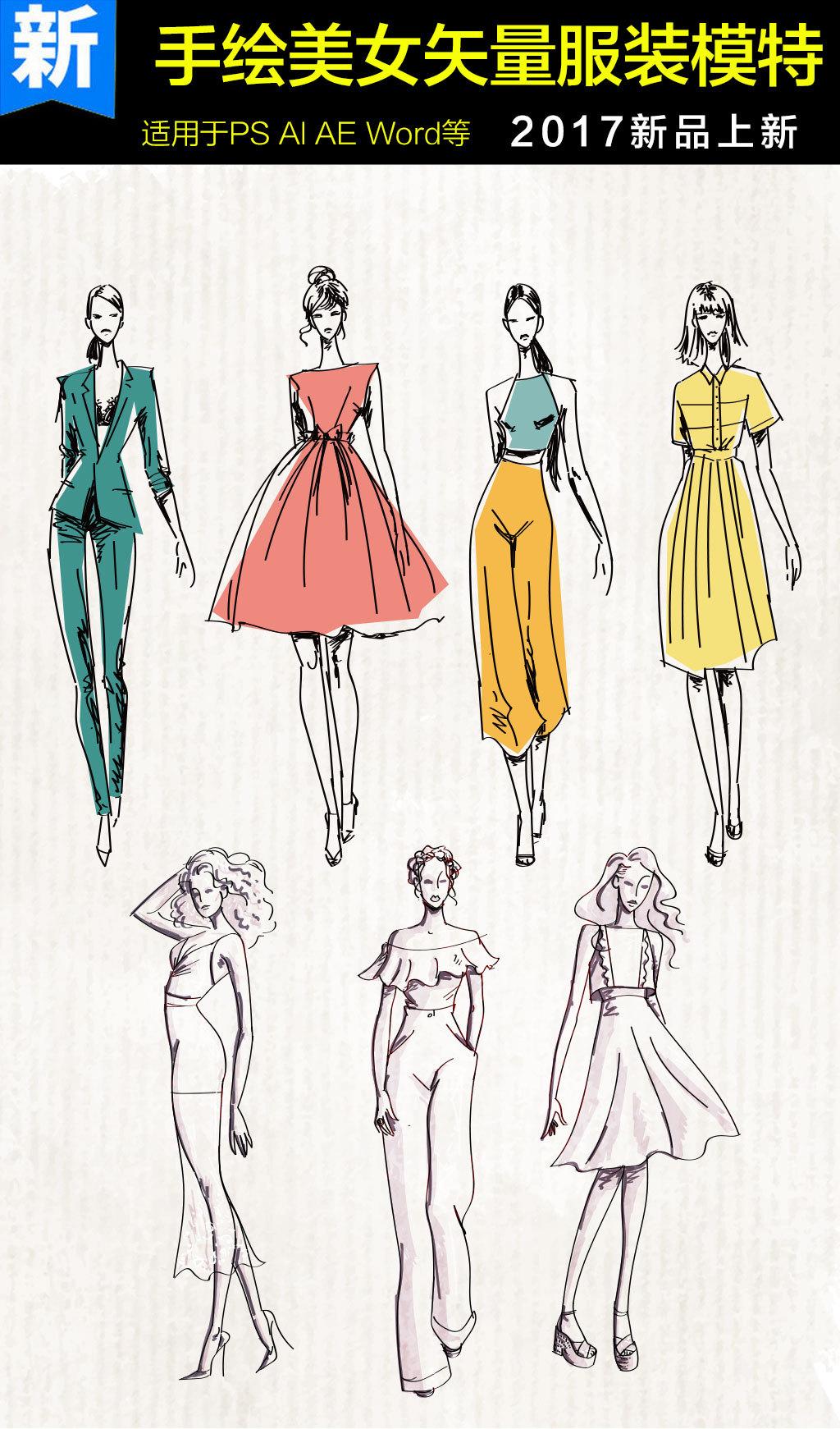 矢量手绘美女服装模特