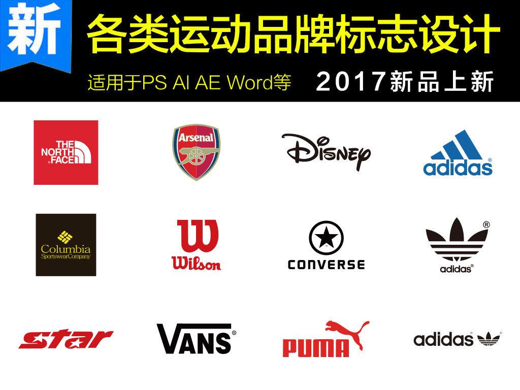 各类运动品牌标志图片下载ai素材-图标-我图网