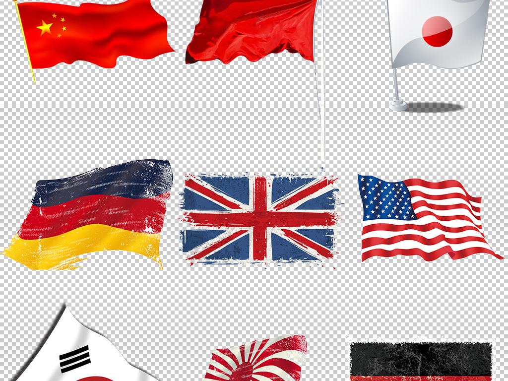 中国美国德国日本韩国法国国旗免扣png图片