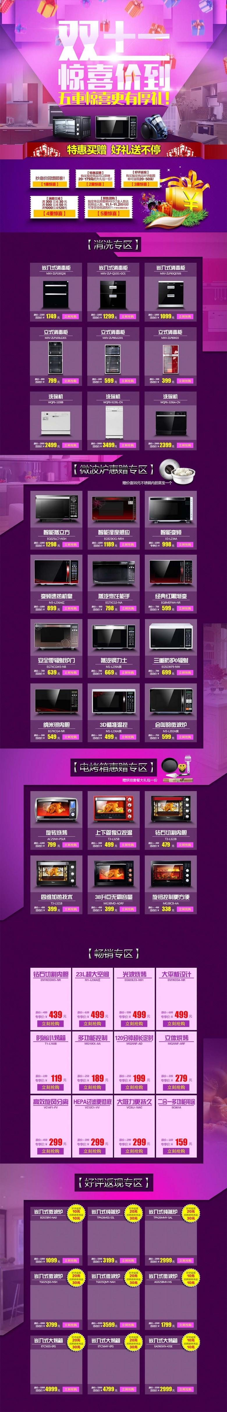 淘宝天猫京东双11店铺首页装修设计模板图片