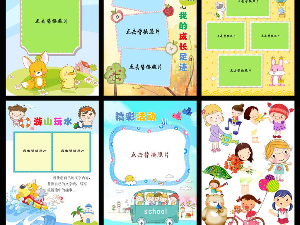 PPT小学生女宝宝成长档案模板 004图片