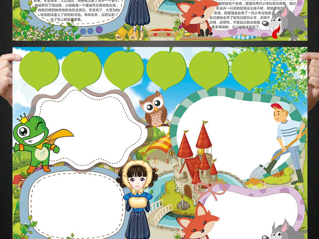 格林童话小报童话故事读书手抄报电子小报图片下载psd素材 西方名著