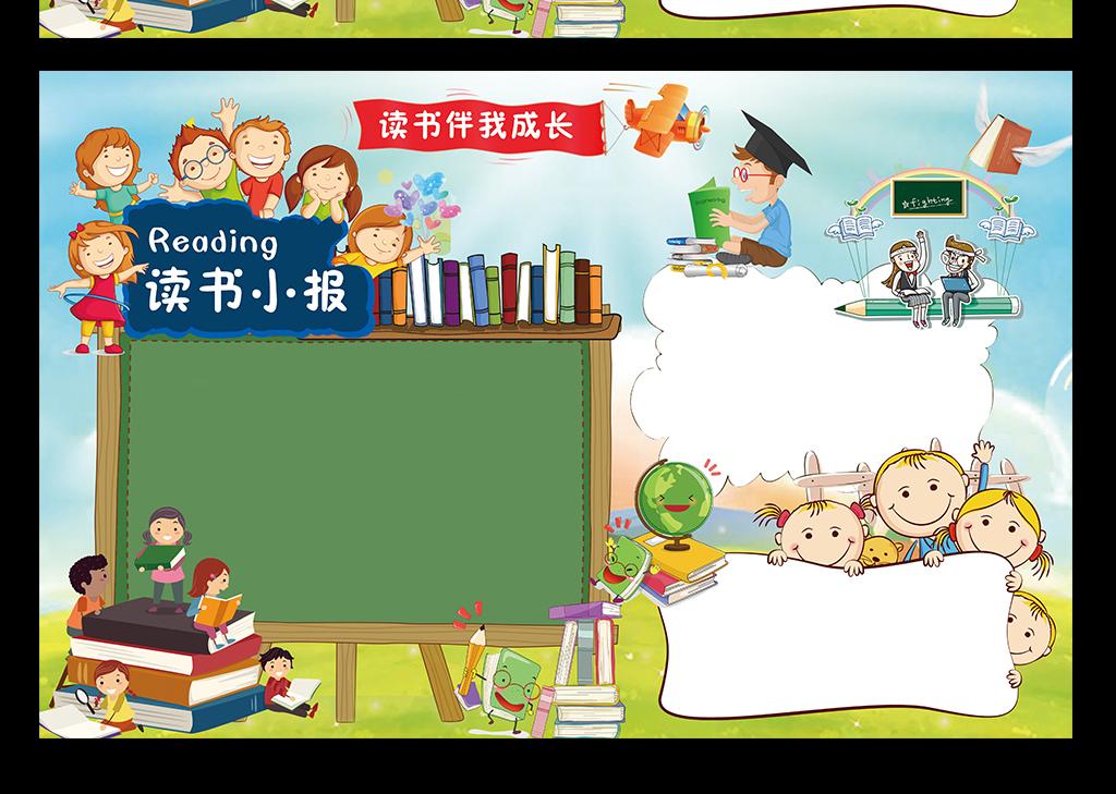 西游记三国演义学生读书观后感感想读书小报背景读