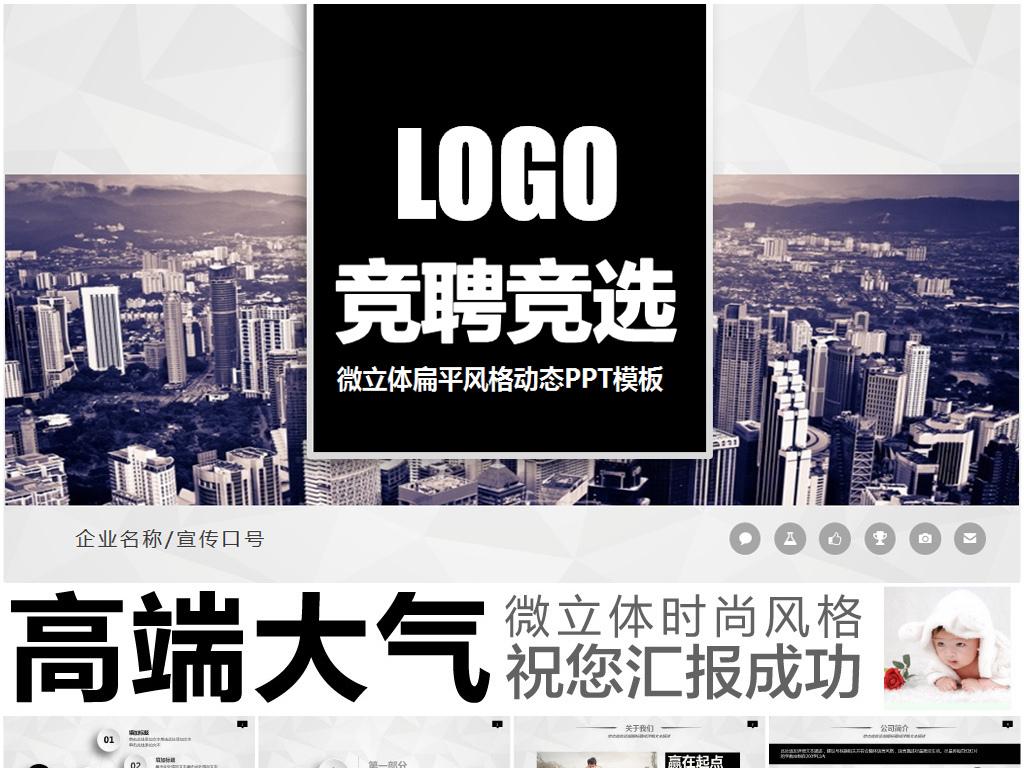 竞聘竞选黑色时尚创意设计动态PPT模板下载 9.47MB 竞聘PPT简历大
