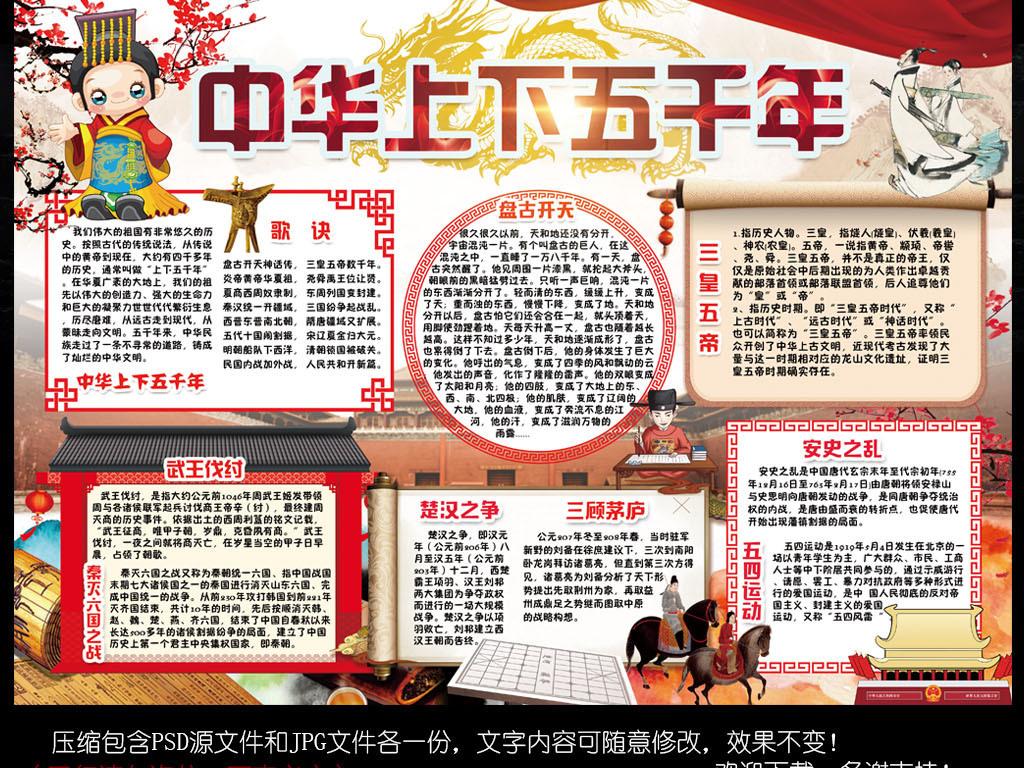 中华上下五千年小报历史朝代读书手抄报小报图片下载psd素材 传统国图片
