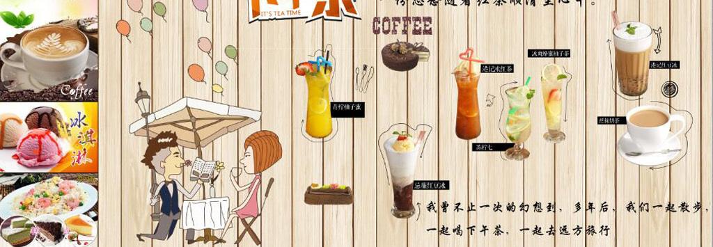 欧美风手绘下午茶奶茶店餐饮背景墙