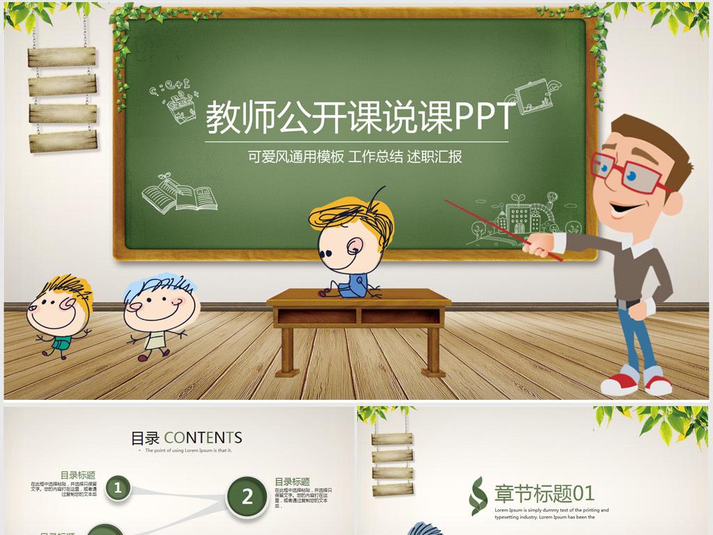 创意黑板教室老师公开课说课ppt动态模板图片