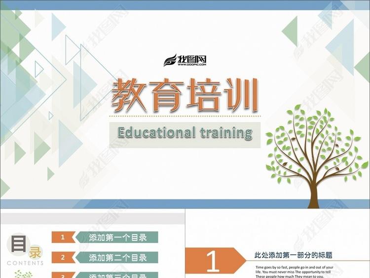 教育培训机构公开讲座PPT动态课件模板