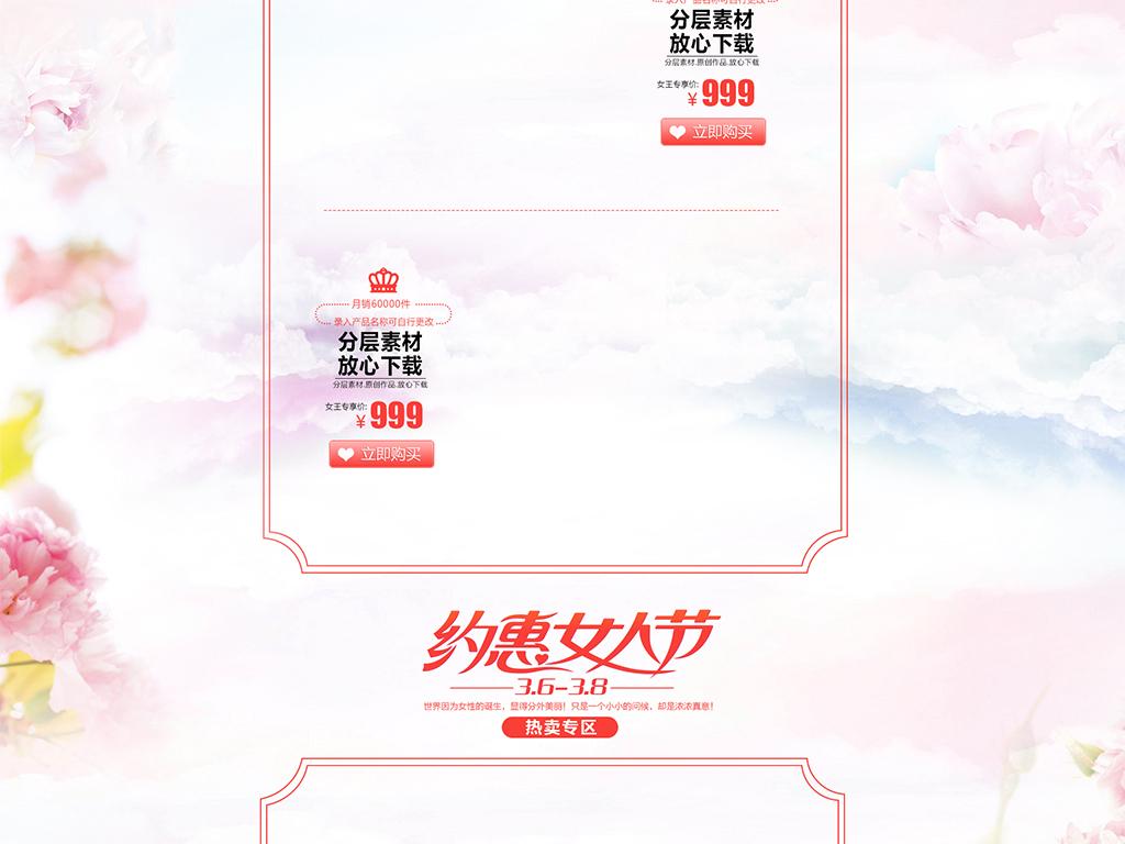惠粉红_天猫女王节约惠女人节38妇女节首页粉红色