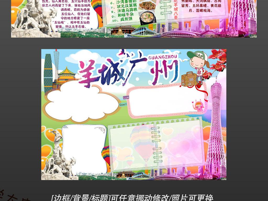 广州我爱家乡旅游地理小报手抄报电子模板图片下载psd素材 其他
