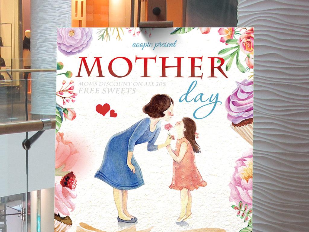 清新文艺水彩手绘母亲节创意宣传海报模板