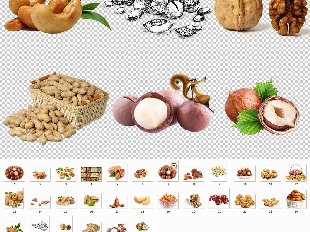 免扣五谷杂粮坚果零食图片png设计元素图片下载png素材 其他