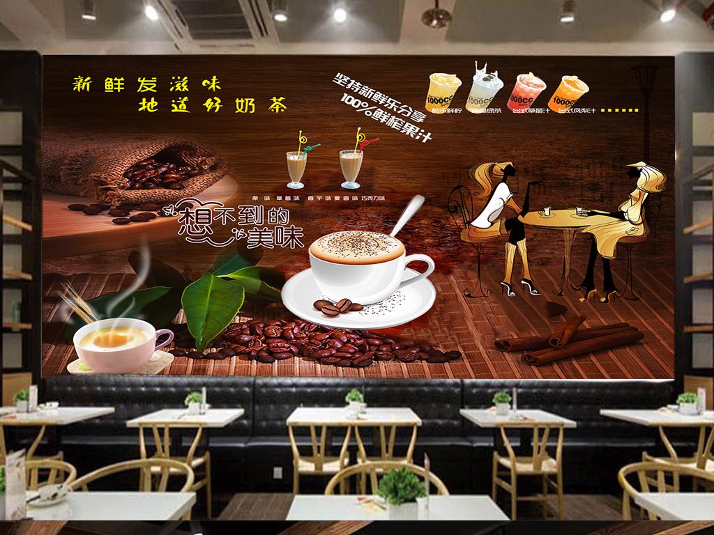 咖啡茶奶茶店工装背景墙