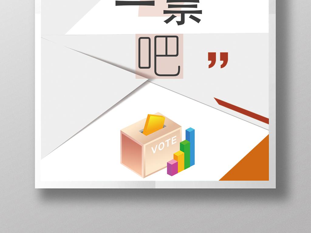 箱手绘投票箱竞选素材竞选投票箱创意展板竞选下载大队委员竞选海报