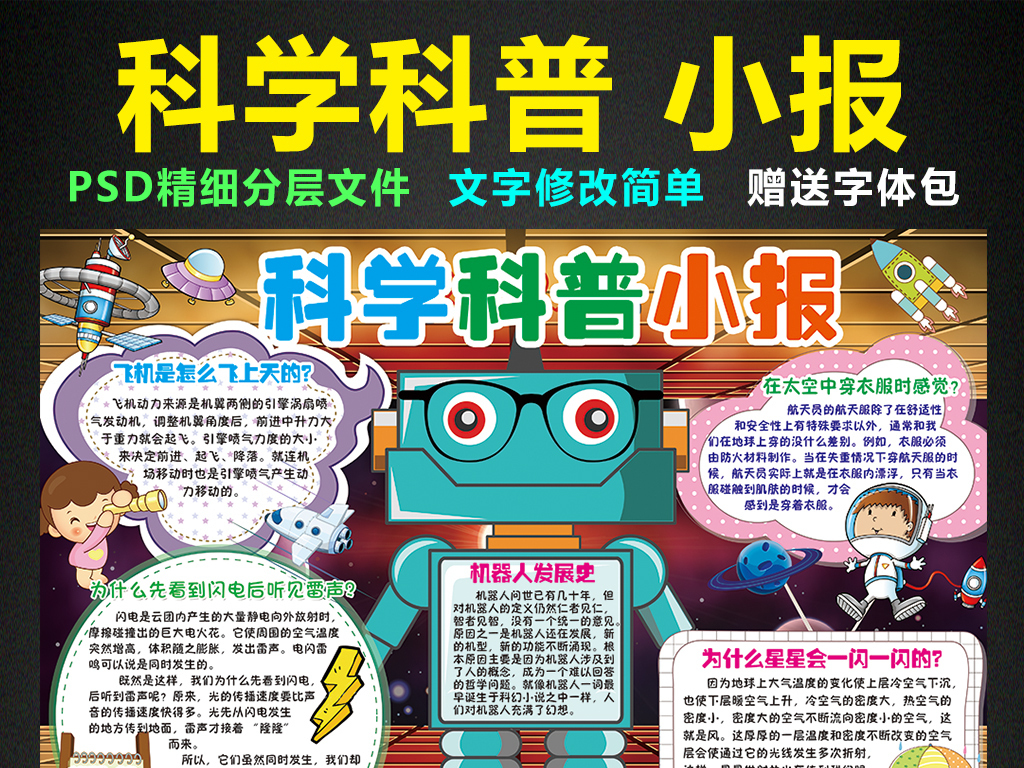 科学科普小报机器人手抄报电子小报