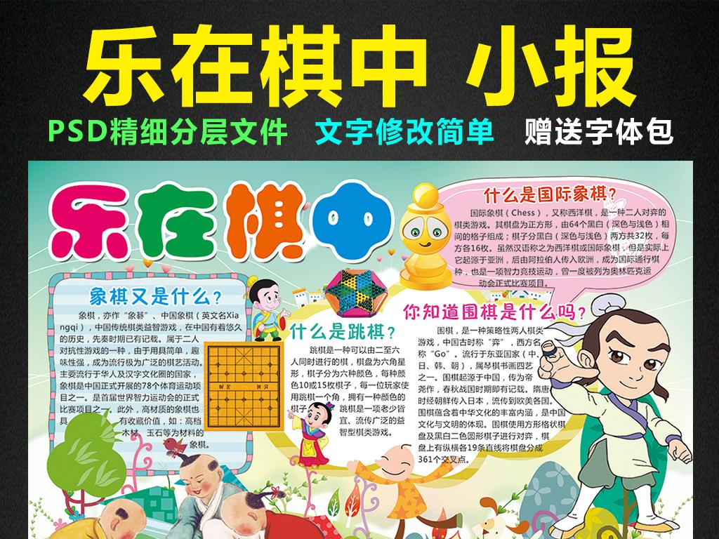 乐在棋中小报国际象棋围棋手抄报电子小报