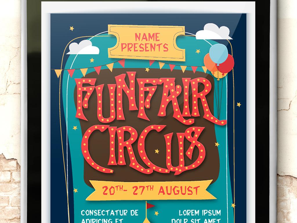 多彩卡通时尚手绘马戏团游乐场矢量宣传海报
