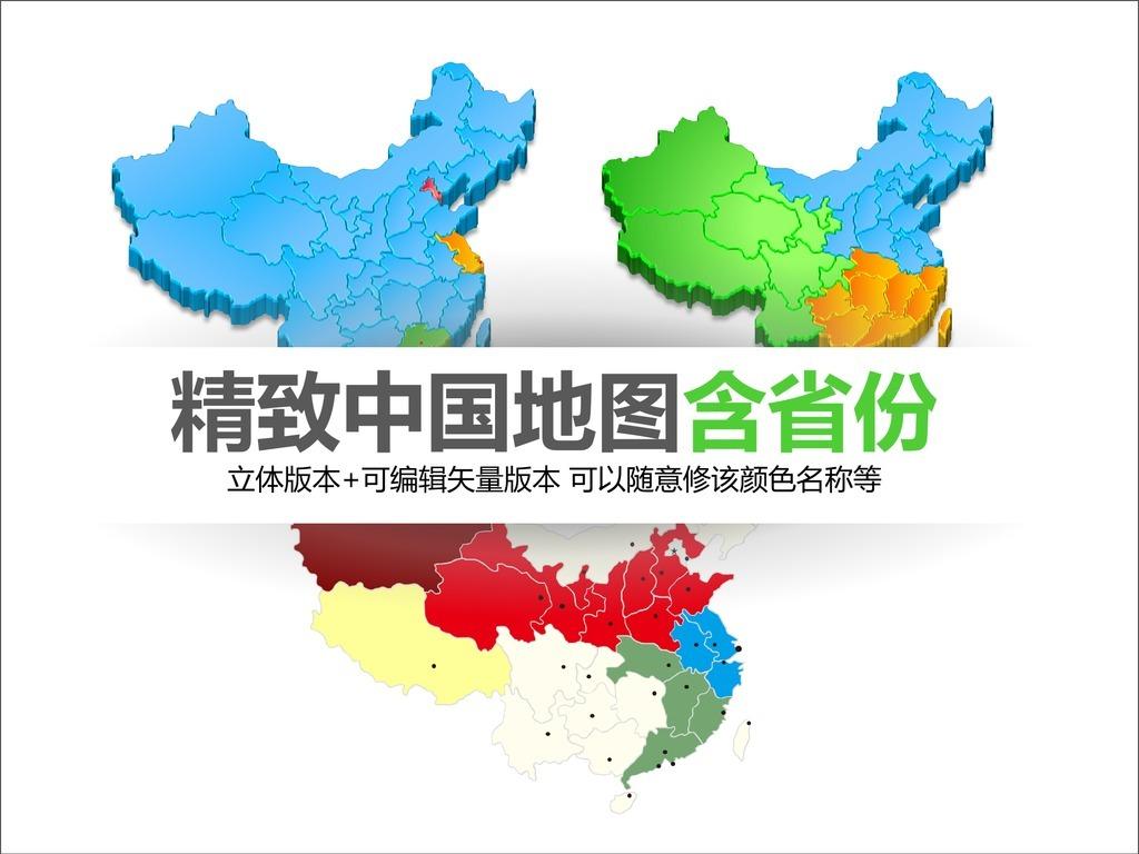 可编辑精致立体平面中国地图含省份