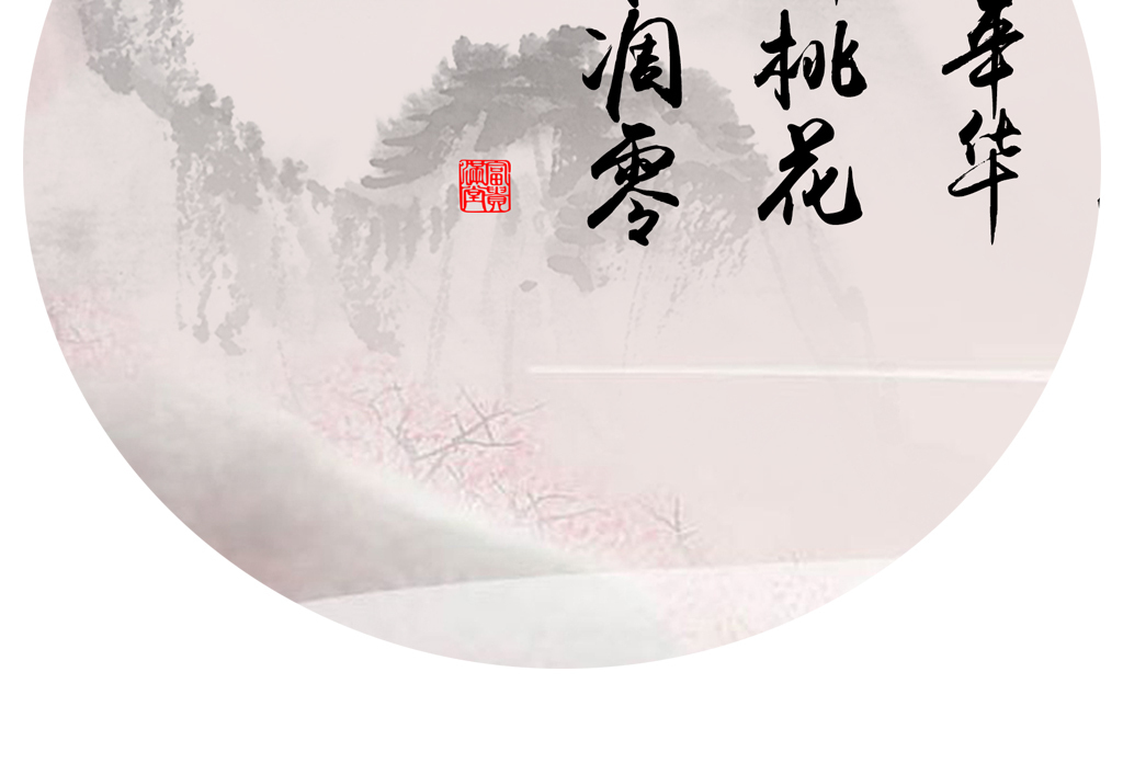手绘中国风新中式三生三世十里桃花背景墙