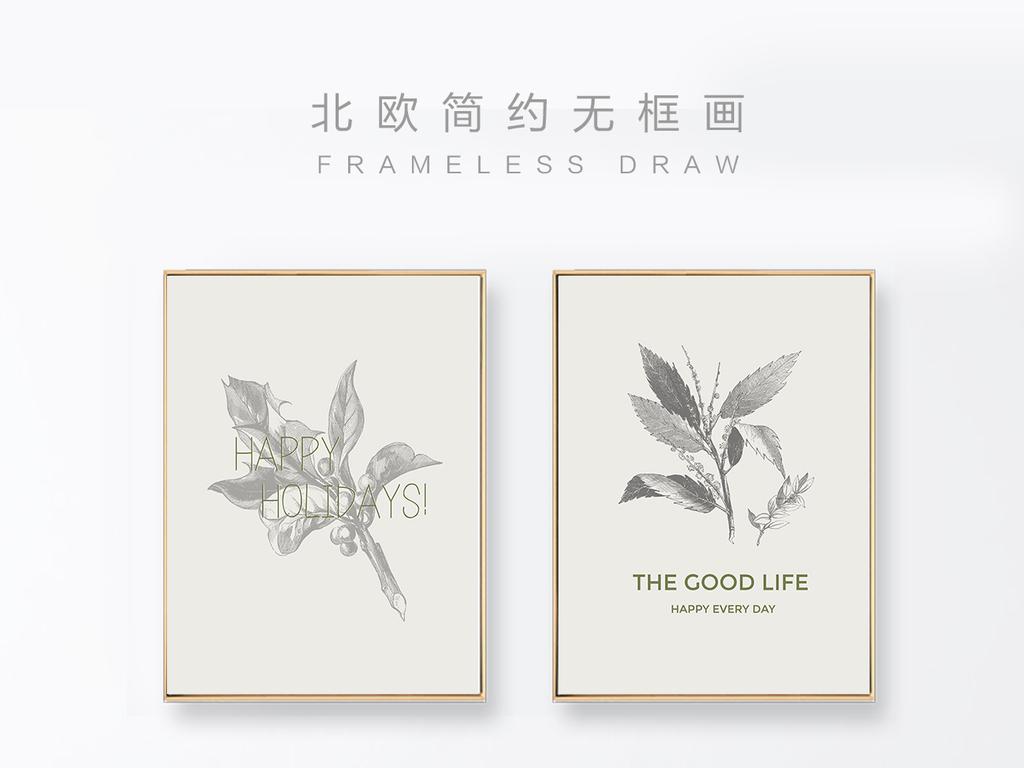 黑白简约植物装饰画无框画
