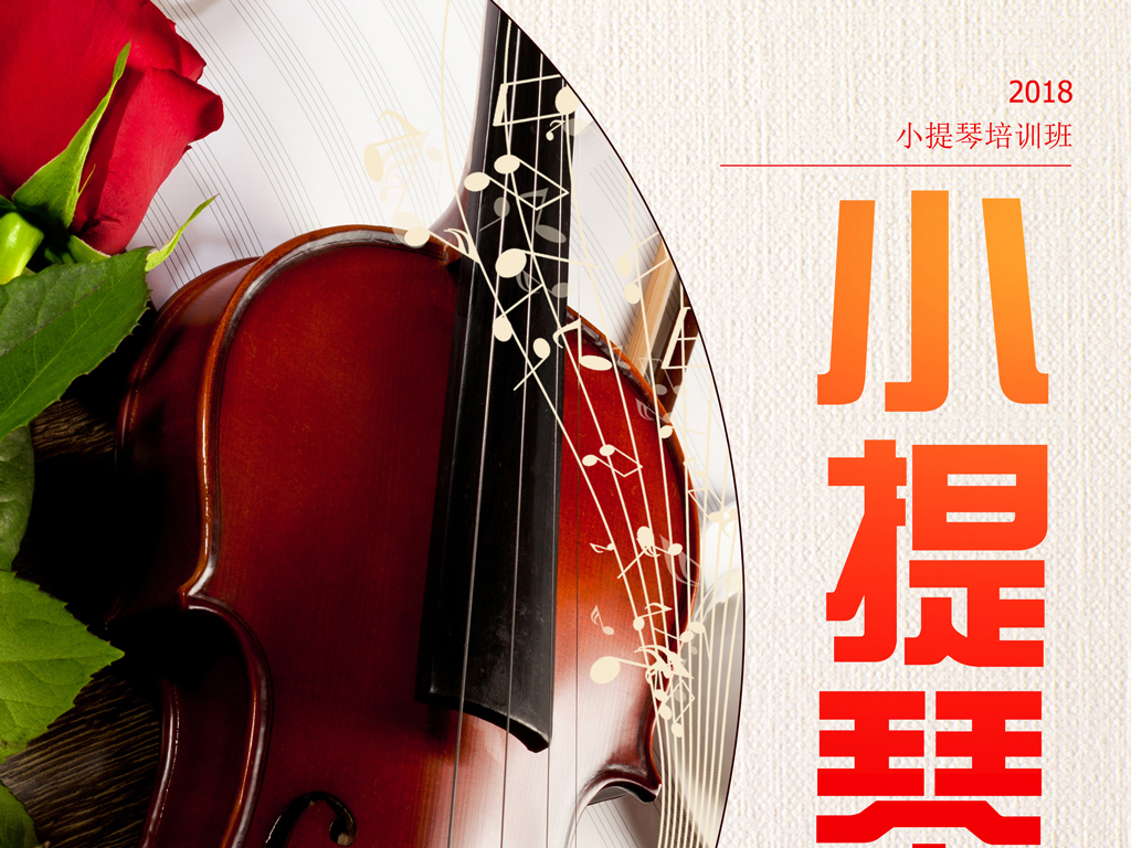 平面|广告设计 海报设计 其他海报设计 > 小提琴招生培训海报  版权图