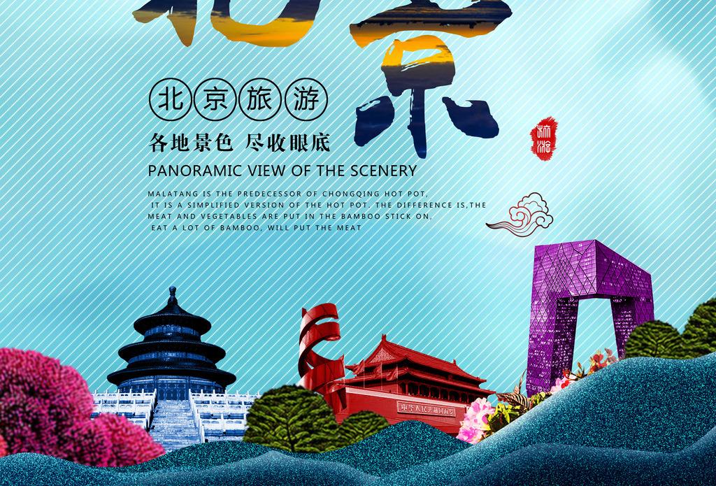 北京旅游标志建筑海报设计