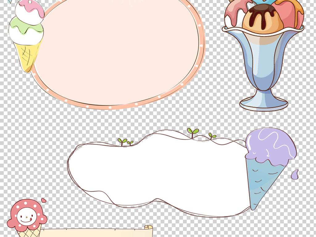 免抠元素 生活工作 食物饮品  > 可爱卡通冰淇淋png透明背景素材