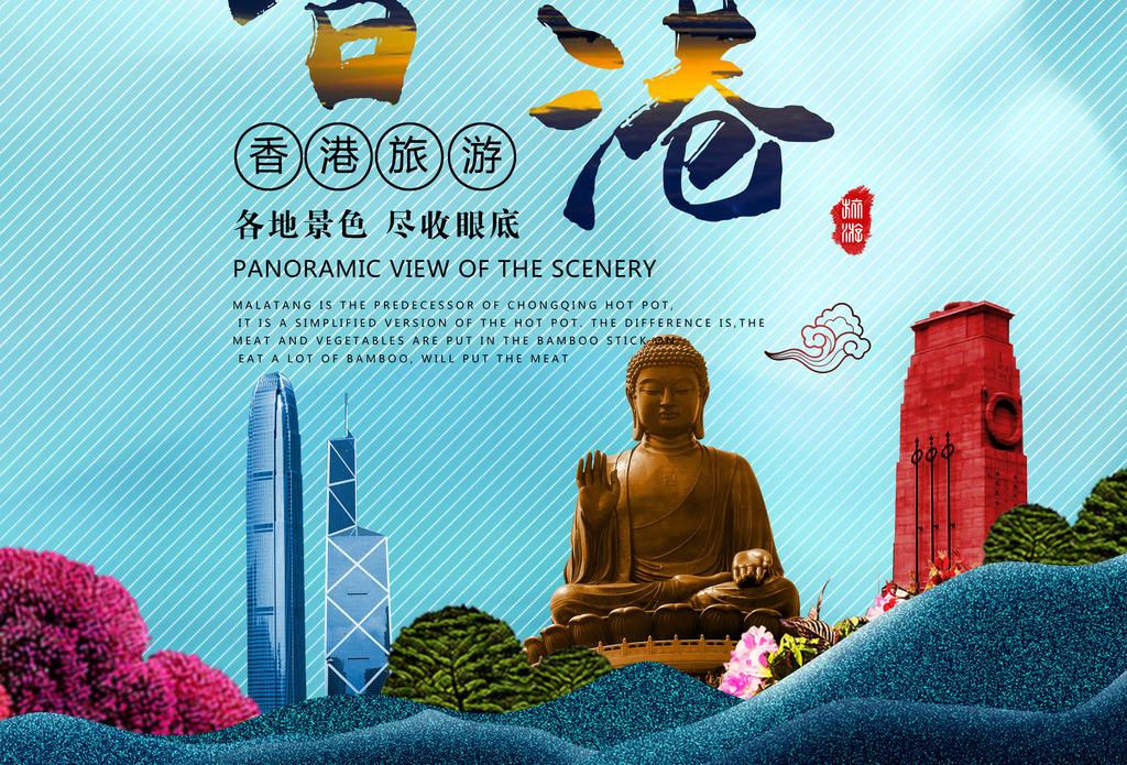 香港旅游海报香港水彩香港景点香港手绘