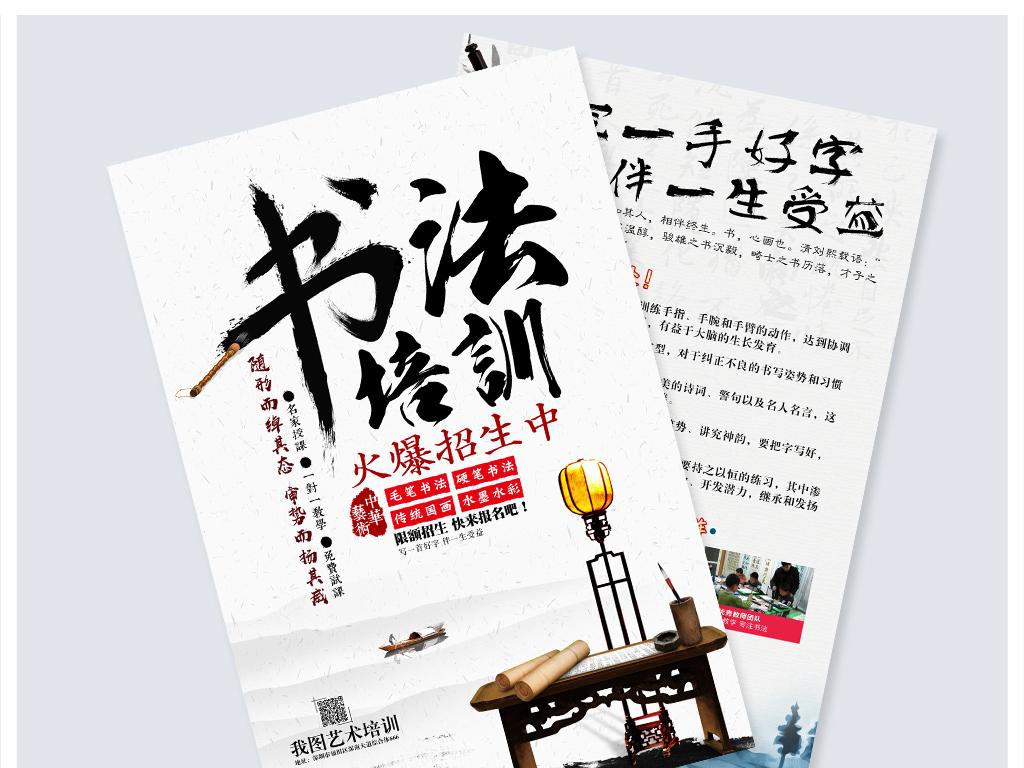 书法培训招生宣传单 16317590 招生 培训 教育宣传单