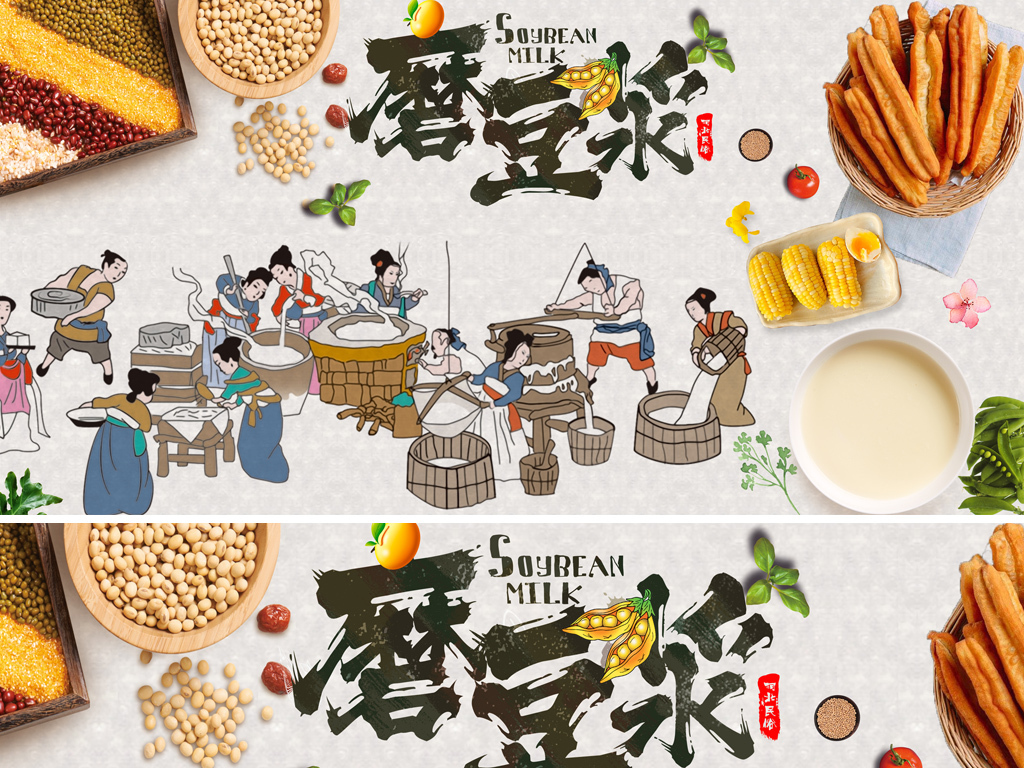 现磨豆浆油条手绘卡通人物绿色生活背景墙