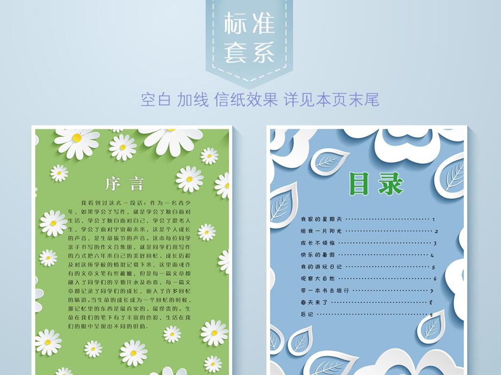 边框|花边 > 作文集创意层叠校刊画册卡通小学生背景信纸  素材图片