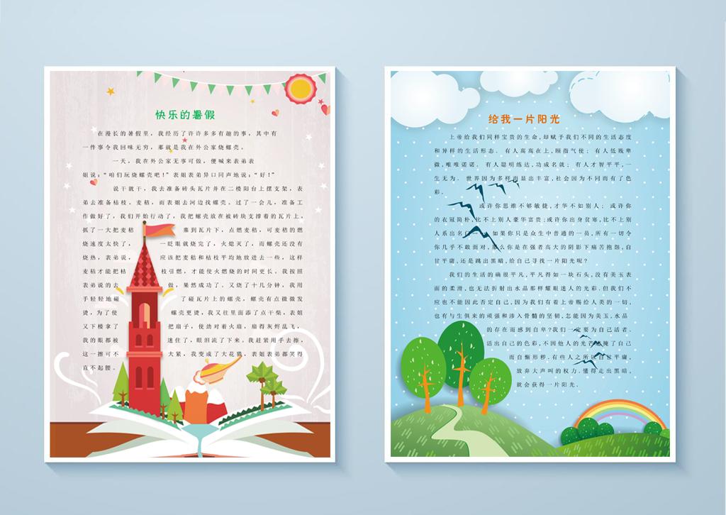集封面作文集封面设计小学生作文集小学生作文集模板