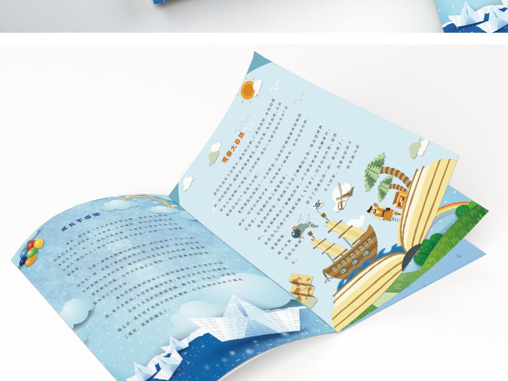 手抄报|小报 其他 空白合集|边框|花边 > 作文集创意层叠校刊画册卡通