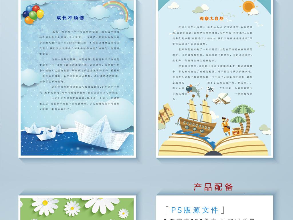 作文集创意层叠校刊画册卡通小学生背景信纸图片