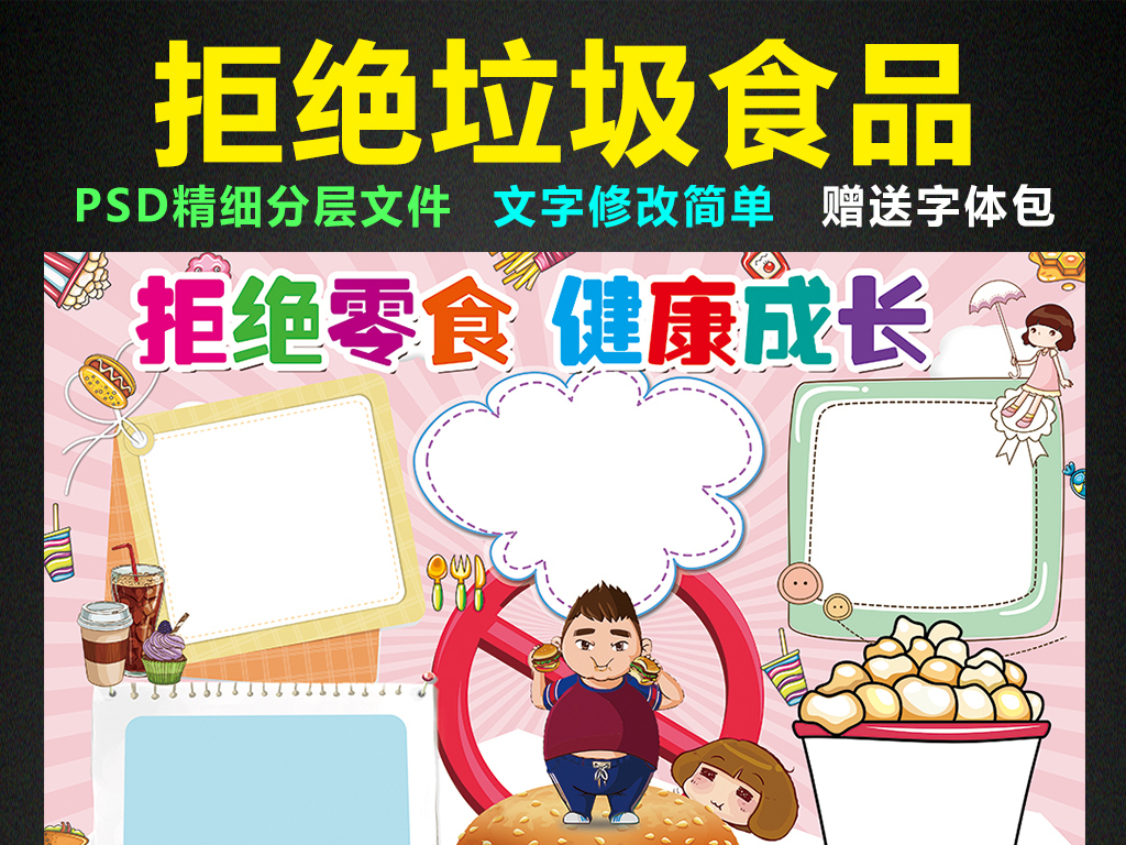 psd)食品安全手抄报拒绝零食杜绝垃圾食品卡通小学校儿童学校春节饮食