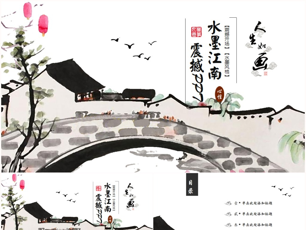 江南水乡ppt模板古香古色古韵中国风图片