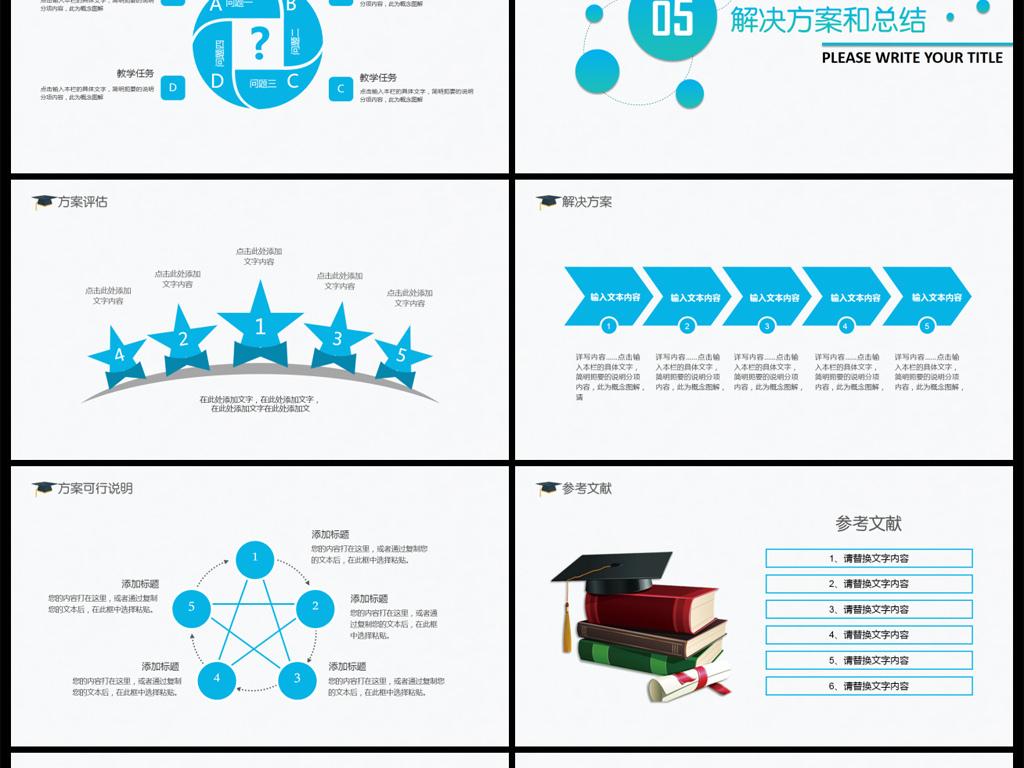 简约开题报告毕业设计毕业答辩PPT模板